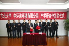 中环洁与东北大学签署产学研合作协议,共同推进校企合作