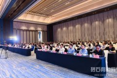 2020东海论坛-砂石行业智能化发展论坛顺利召开