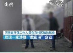 河南省环保暗访核查工作人员遭企业人