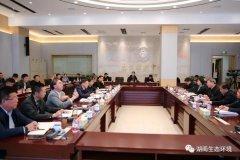 生态环境部副部长庄国泰来湖南省调研