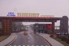 东海论坛嘉宾参观浙江交投大皇山年产1500万吨生产线