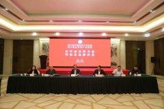 """四川省环保产业协会、省联合环保产业联盟举办""""五中全"""