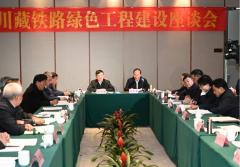 生态环境部召开川藏铁路绿色工程建设座谈会