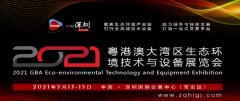 2021 粤港澳大湾区生态环境技术与设备