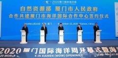 2020厦门国际海洋周开幕式暨海洋发展