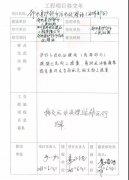 广安市部分乡镇生活污水处理站建设运