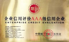 """永清环保荣获""""AAA级中国环境卫生行业信用企业""""称号"""