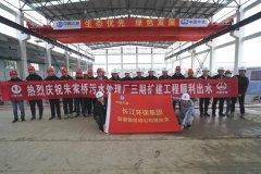 长江大保护芜湖市朱家桥污水处理厂三期扩建工程顺利实现出水