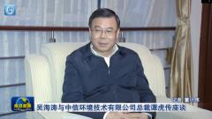 深化沟通 共赢发展,中信环境技术公总裁谭虎传拜会孝