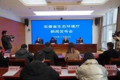 安徽省生态环境厅召开2020年第9次例行