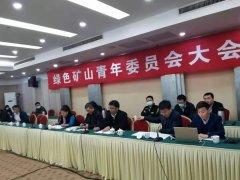 2020年度绿色矿山青年技术委员会大会在郑州召开