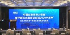 中国生态城市大讲堂暨中国生态城市研究