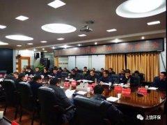 上饶市横峰县召开生态环境突出问题大
