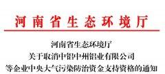 未严格落实管控要求,河南省部分企业