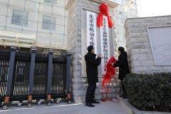 北京市生态环境保护综合执法总队正式挂牌成立