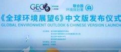 """《全球环境展望6》中文版在京发布,聚焦""""地球健康,"""