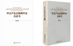 《环卫产业互联网平台白皮书(2020)》正式发布!