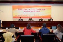 """安徽省政府新闻办举行""""十三五""""生态"""