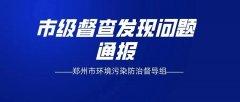 郑州市中原区一处无名商砼站无环评批