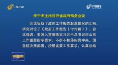 """山东省召开省政府常务会议 研究实施"""""""