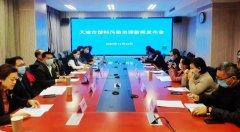 天津7部门联合召开塑料污染治理新闻发布会(全文实录