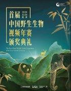 首届中国野生生物视频年赛,颁奖典礼震