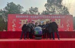 开工啦!长江大保护首个新建自来水厂