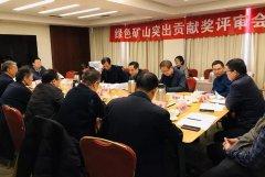 2020年绿色矿山科学技术奖评审会在北京召开