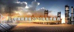 """年终盘点:2020年,煤炭""""智""""行"""