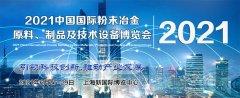 2021中国上海粉末冶金原料、制品及技术设备博览会邀请函
