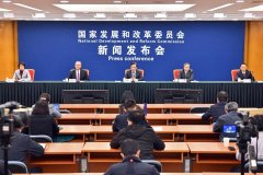 国家发展改革委举行新闻发布会 介绍推动长江经济带发