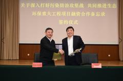 生态环境部与国家开发银行签署合作备