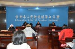 永州市成功创建国家空气质量达标城市