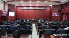 湖南省生态环境厅开展党组理论中心组