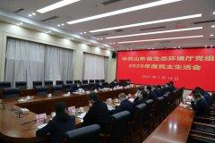 山东省生态环境厅党组召开2020年度民