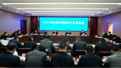 福建省生态环境厅召开2021年生态环境