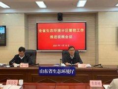 山东省生态环境厅召开全省生态环境分区管控工作推进视