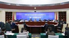 吉林省环境治理司法协同中心召开第一