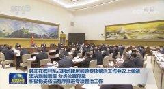 韩正主持召开农村乱占耕地建房问题专项整治工作会议
