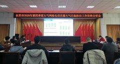 自贡市召开2020年第四季度大气网格化