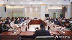 湖南省生态环境厅召开第2次厅党组(扩