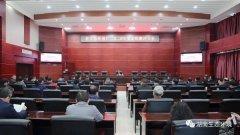 湖南省生态环境厅召开2020年度述职测