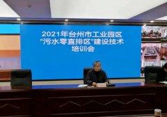 台州市生态环境局召开2021年度全市工
