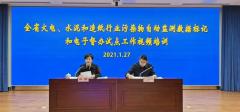 浙江省启动火电、水泥和造纸行业污染物排放自动监测数