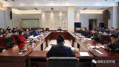 湖南省生态环境厅召开第3次厅党组(扩