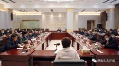 湖南省生态环境厅召开第4次厅党组(扩