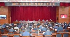 2021年河南省生态环境保护工作会议召