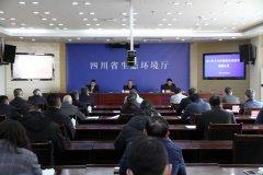四川省召开2021年大气污染防治攻坚专