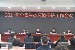 青海省召开生态环境保护工作会议 王建