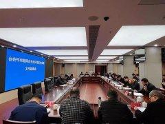 台州市召开干旱期间水生态环境安全保